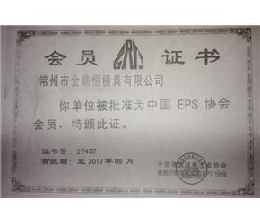 EPS會員證書